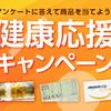【懸賞】 アンケートに答えて商品券が当たるクリスマスキャンペーン!