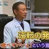 【NHKあさイチ】賢く代謝を上げるには?継続率ほぼ100%の方法とは?(実践編)