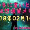 【勝手に書いとけ仮想通貨メモ】2018年02月10日まとめ
