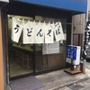 大久保駅周辺  そば処長寿庵に行きました