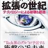 楽観主義的未来像:読書録「拡張の世紀」