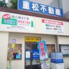 株式会社 重松不動産 平塚の賃貸・売買・不動産なら平塚駅前の株式会社重松不動産にお任せください