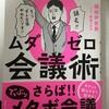 「ムダゼロ会議術」  横田 伊佐男