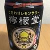 コカ・コーラ『こだわりのレモンサワー 檸檬堂 カミソリレモンドライ』を飲んでみた!