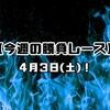 【今週の勝負レース】4月3日(土)!