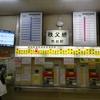 2017年4月1日 ソシオ流通センター駅