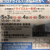 富山市歯科医師会、まだ間に合います!!