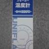 UNIFLAME スモーカー温度計