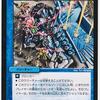 【DMアマデウス】汎用性の高い、相性の良いカードを紹介