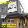 自家製麺のぼる~2013年5月1杯目~