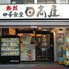困ったらここ!東京の知っておきたい飲食チェーン