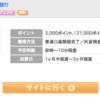 じぶん銀行口座を作って、外貨預金するだけで10500円!これはクレジットカード案件ではありません!