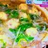 笠原将弘 エビ団子鍋 ノンストップレシピ 2016/12/13