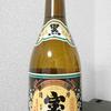 西酒造 薩摩 宝山 黒麹仕込を飲んでみた【味の評価】