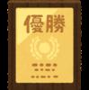【いよいよ開催間近!……『発毛日本一コンテスト』近年の傾向と対策⑧…】#111