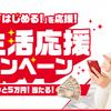『現金5万円』がもれなく当たる!?キャンペーン開催中!