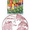 【風景印】浜松三方原郵便局