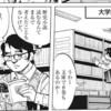 漫画と「司馬遼太郎」2題~ハコヅメの歴女と、若き日の細野不二彦。