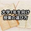 【新入生】履修登録に悩んでいるなら見るべし!! 大学1年生向けオススメの大学授業の選び方