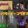 【ブラッドステインド】待望のクラシックモード+コラボマップが来たぞぉお!