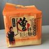 ≪台湾のインスタントまぜそば≫曽拌麺の作り方!どこで買える?!うますぎるぅ!!