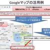 Googleマップが日本製の地図の使用を止めたら突然デタラメになった。
