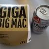 ギガビッグマック食べてみた!!Σ(・∀・;)