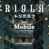TRIGLAV トリグラフ モバイル版 攻略メモ