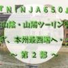 『ninja650』山陰山陽ツーリング!!目指すは本州最西端!!!(第2部)『原爆ドーム・岩倉ファームキャンプ場・厳島神社』