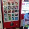 タイトーステーション海老名ビナウォーク店のアイスの自動販売機