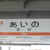 香龍会参加備忘録(?)