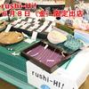rushi-Hi!(8日(金)限定出店)お詫びと訂正m(__)m