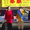 新春街宣ー消費税10%増税NO!原発ゼロ!憲法まもれ!市民と野党の共闘で暮らしと平和を守る新しい政治を作りましょう!