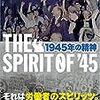 英国労働者の手にした栄光と挫折と 映画「THE SPIRIT OF '45 1945年の精神」