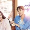 韓国ドラマ「30だけど17です」感想  癒しドラマです…心が浄化されます…