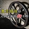 映画「東京物語」は日本人の家族の絆を問う良作だ!って話
