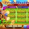 【CashHoardSlots!カジノスロットゲーム】最新情報で攻略して遊びまくろう!【iOS・Android・リリース・攻略・リセマラ】新作スマホゲームが配信開始!