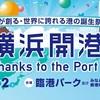 アレクサが教えてくれた「横浜開港記念日」。そして、歌ってくれたのは…。