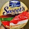 明治 エッセルスーパーカップ Sweet's 苺ショートケーキ 食べてみました