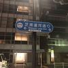 【♯52】芝浦運河通り(東京都港区)/通称道路名標識探訪