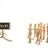 増税から考える日本社会の不公平性