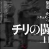 【映画評】コロニア