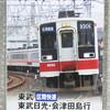 TOMYTEC 鉄道コレクション 東武 区間快速 東武日光・会津田島行 最終日47列車セット
