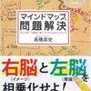 この本は、マインドマップとロジカルシンキングを結びつけるすごい本かも マインドマップ問題解決
