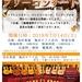 【第3回クラシックフリーコンサート7/14(土)開催!】クラシックギター、マンドリンのソロ、アンサンブルを問わない無料コンサート♪