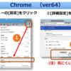 【キャッシュ】とは、ブラウザがホームページの情報を記録したもの~キャッシュ+履歴の削除方法
