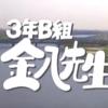 3年B組金八先生シーズン6おすすめ回・見所解説