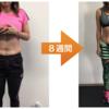 腰回り、お腹、太もも、二の腕を綺麗に痩せた方法『48歳女性の驚きの変化』