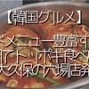 【韓国料理】ランチするなら絶対ここ!新大久保にあるトッポギ食べ放題がお得すぎた!