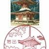 【風景印】岩出郵便局
